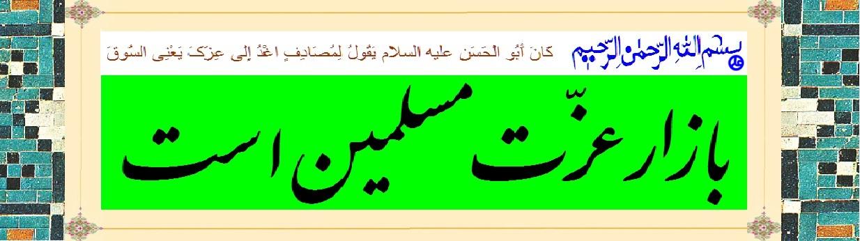 موقوفه ملا نایینی http://www.bazar-ma.ir/